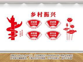 乡村振兴宣传文化墙