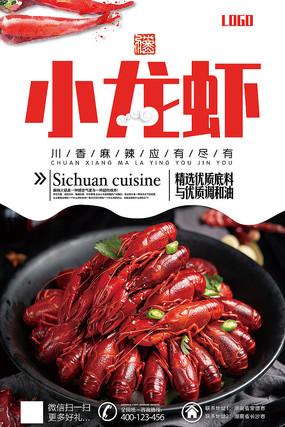 小龙虾餐饮海报