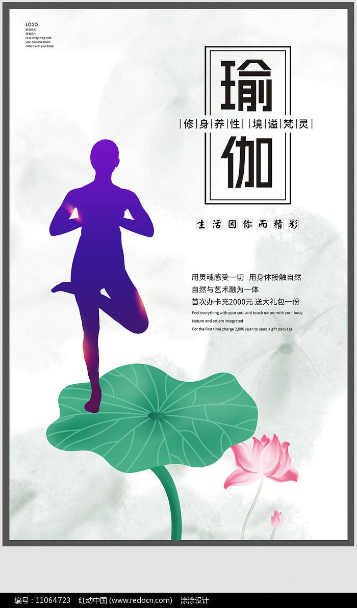 瑜珈宣传海报图片