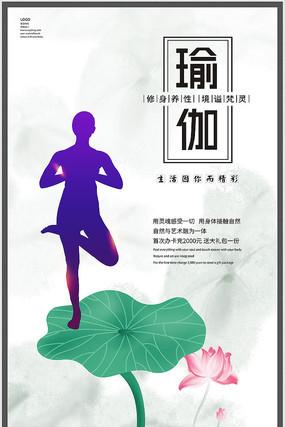 瑜珈宣传海报