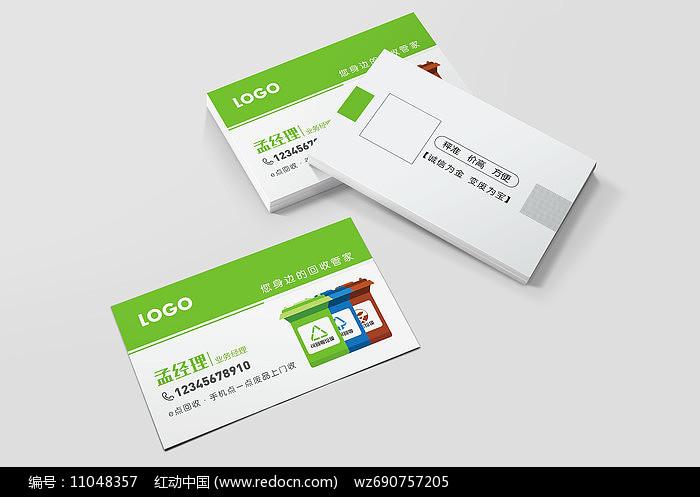 原创绿色环保简约创意名片设计图片