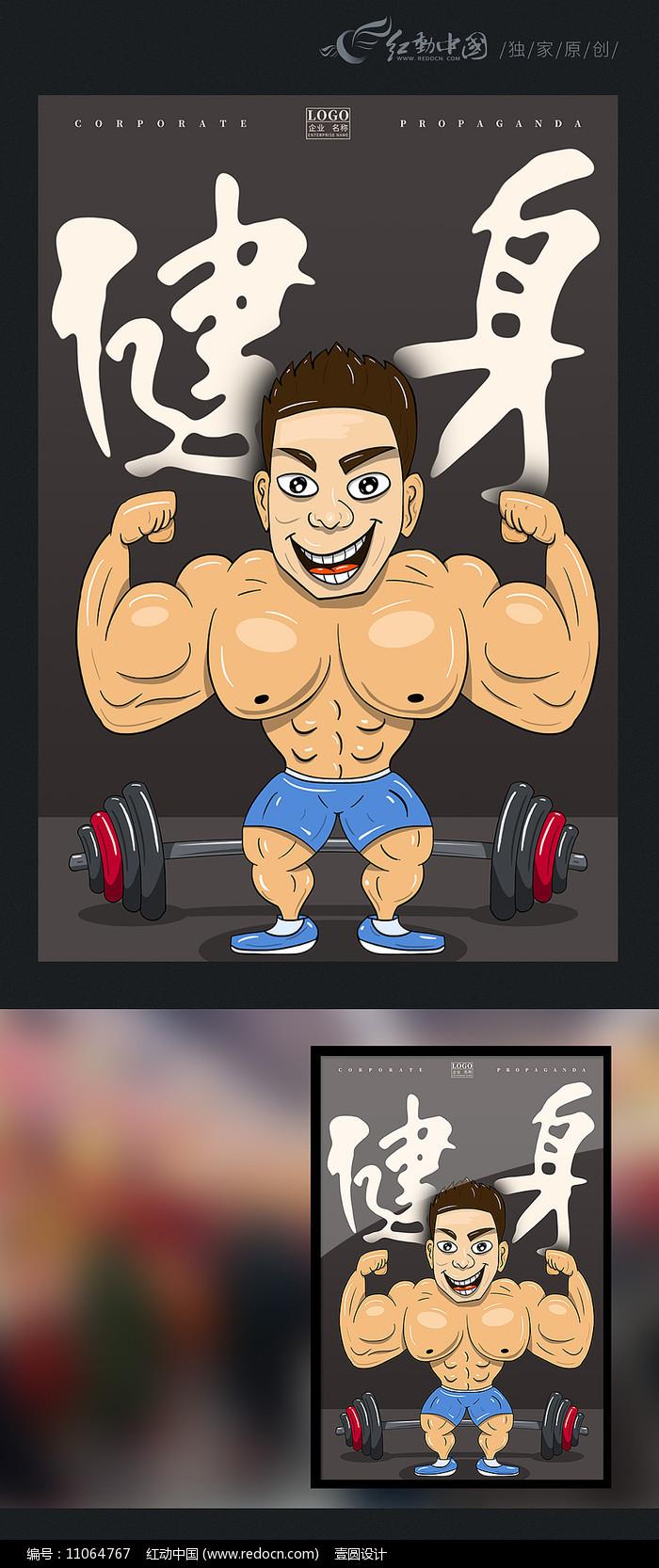 原创手绘健身创意插画海报图片