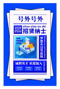 招贤纳士招聘广告海报设计