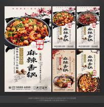 整套麻辣香锅文化海报模板