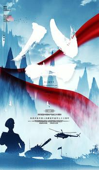 中国风八一海报海报设计