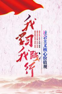 中国风社会主义核心价值观党建海报