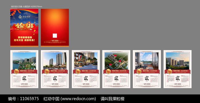 2020鼠年红色喜庆挂历日历图片