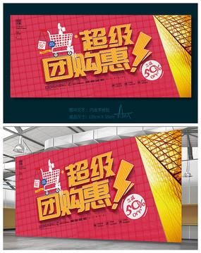 超级团购惠夏日团购促销海报