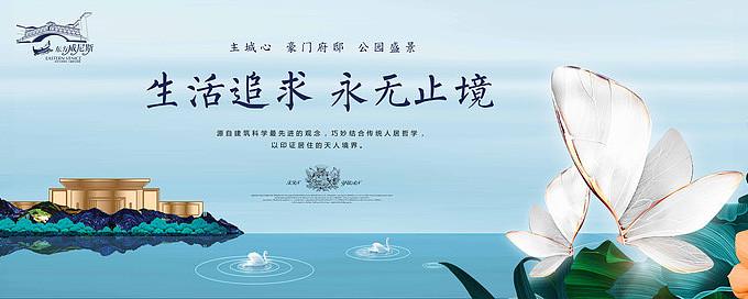 创意湖景洋房地产户外广告