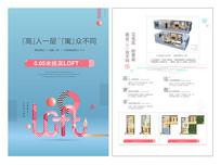 创意loft公寓宣传单页