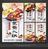 传统鸳鸯火锅美食宣传海报