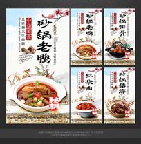 传统中国风砂锅美食宣传海报