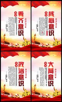 大气四个意识党政宣传展板设计