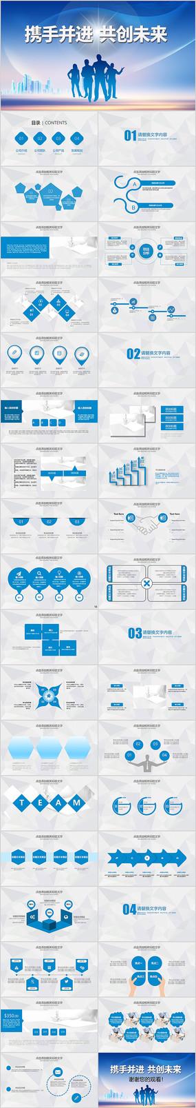大學生職業規劃PPT模板