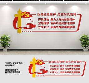 红船精神宣传墙文化墙