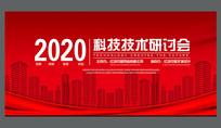 红色大气地产会议背景板