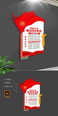 红色大气廉洁自律准则竖版文化墙