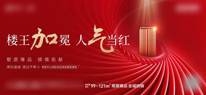红色地产户外广告设计