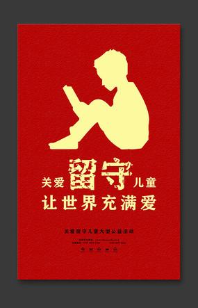 简约关爱留守儿童公益海报设计