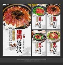 精品腊肉煲仔饭美食宣传海报