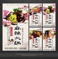 精品美味火锅美食文化海报