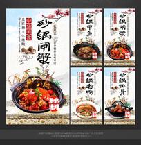 精品砂锅美食文化宣传海报