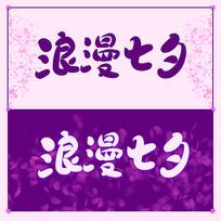 浪漫七夕浪漫俏皮卡通手写艺术字