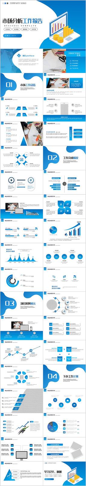 蓝色商务办公市场分析工作总结报告ppt