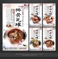 水墨中国风瓦罐美食宣传海报