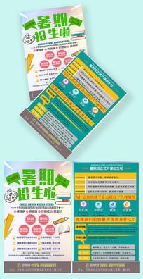 暑假教育培训班补习班招生宣传单