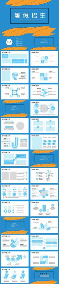 暑假招生学校介绍工作开展PPT模板