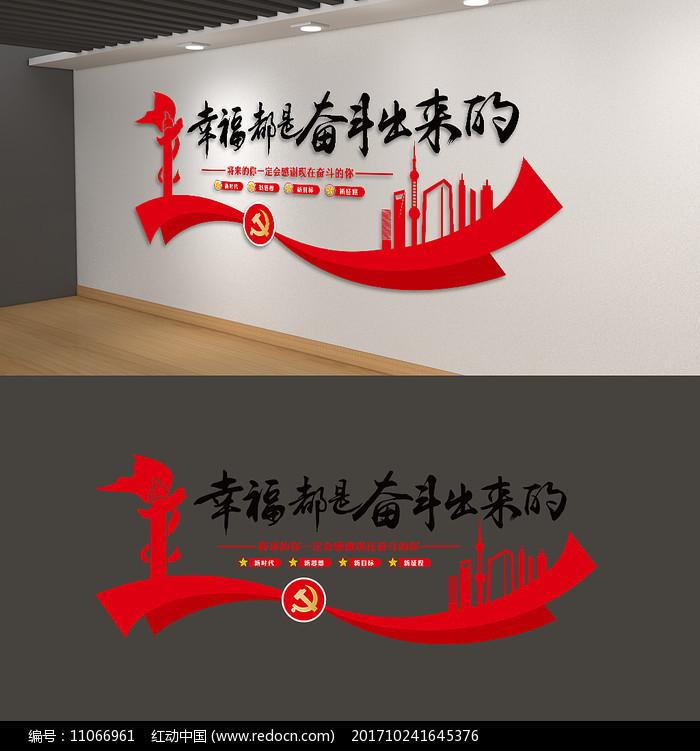 幸福都是奋斗出来的励志口号党建文化墙图片