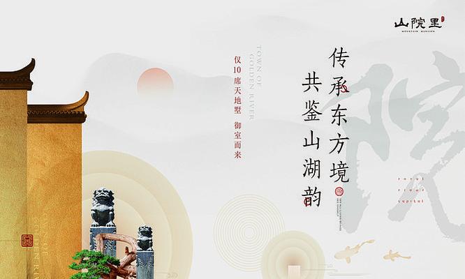 新中式地产意境山水海报