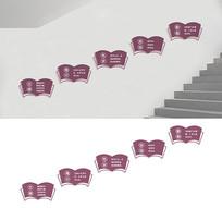 学校校园楼梯文化墙展板