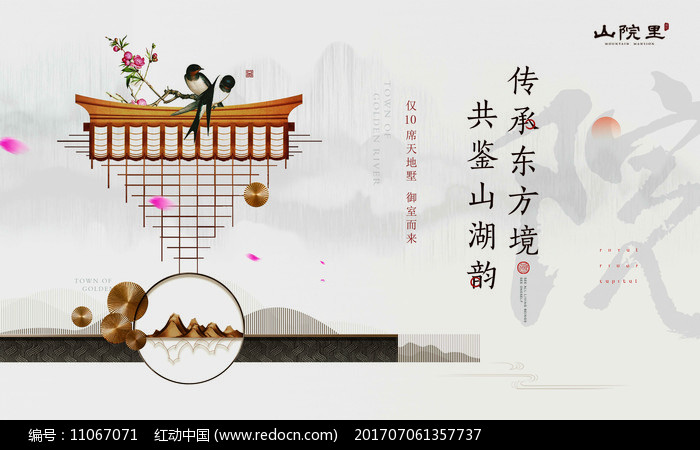 意境新中式地产海报设计图片