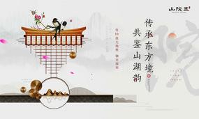 意境新中式地产海报设计