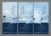 意境中式地产提案系列海报单图
