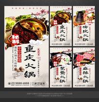 中国风大气火锅美食挂画海报