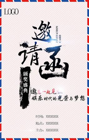 中国风简约邀请函设计