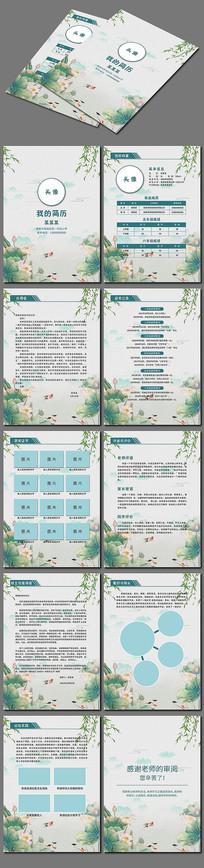 中国风水墨风格小升初简历设计