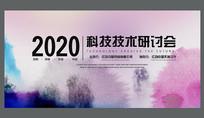 中国风水墨会议背景