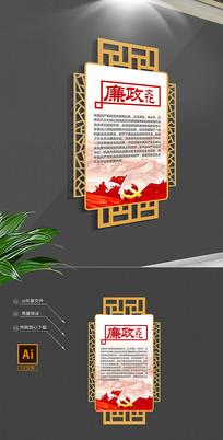 中式党建竖版廉政文化墙党员活动室