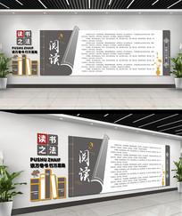 中式阅读文化墙图书馆阅览室文化墙