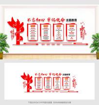 主题教育党建文化墙
