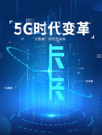 5G来了海报模板