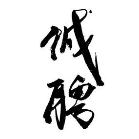 诚聘创意字体手写书法