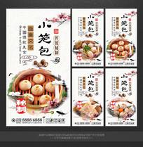 传统美食小笼包文化海报