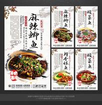 传统美味麻辣鲫鱼餐饮海报