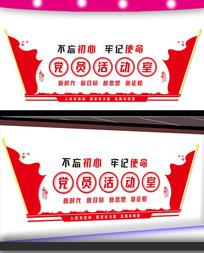 党员活动室标题文化墙设计