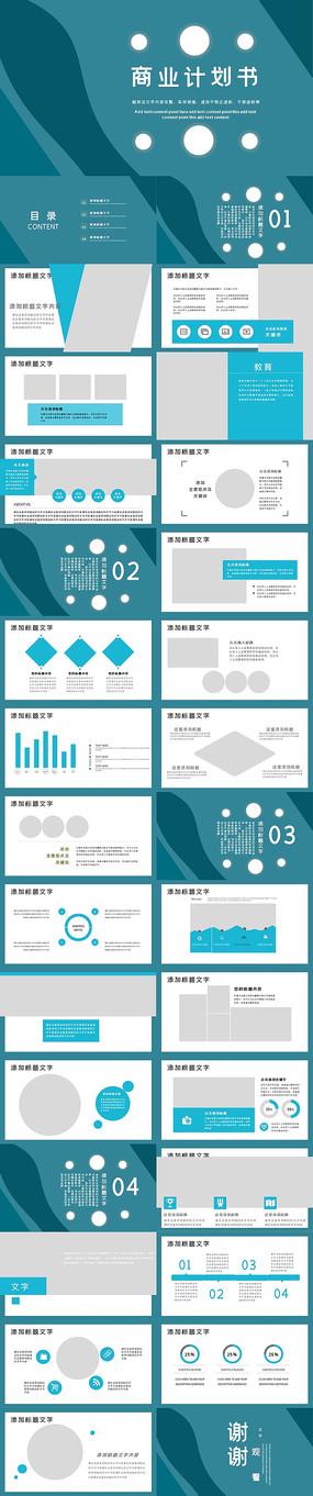 大气商务商业计划书PPT模板